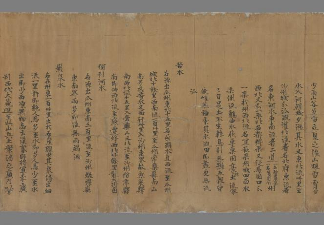Part of the first fragment (juan 卷 3) of the Shazhou tujing