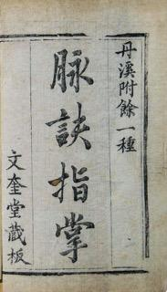 "Cover page of a Handbook on pulse taking called ""Pulse Rhymes Mastery (lit. Fingers and Palms)"" (Maijue zhizhang) by Zhu Zhenheng (ca. 14th c.) This edition dates from the Qing dynasty, likely 18th-19th century"