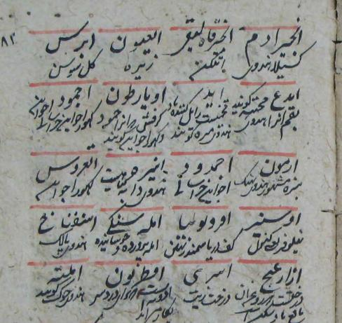 "A page from a multilingual glossary in an undated copy of a Persian medical text composed in 1392, Gujarat. ""Arabic"" terms (some of which are transliterations of Greek words) are explained in Persian, and sometimes a synonym is also provided in a vernacular South Asian language, referred to as ""hindvī."""