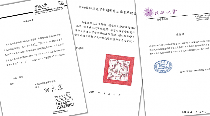 Agreements signed by Taiwanese universities (一中承諾書).