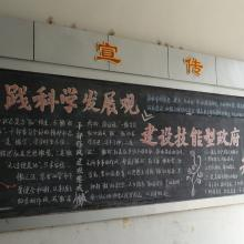 "Propaganda board calling for ""scientific outlook on development"" and ""skilled government"", Zhejiang Province, 2009."